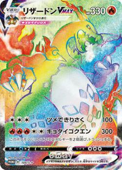 Charizard V MAX HR PROMO Competition Pokemon Card