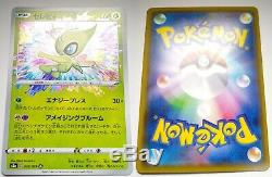 In stock Pokemon Card Legendary Heartbeat Amazing Rare AR s3a Complete set