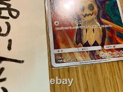 Mimikyu Scream Munch 289 SM P Promo Pokemon Card in good condition witho folder