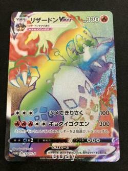 Nintendo Pokemon Card Charizard VMAX HR 104/S-P Promo Competition Battle Limited