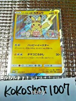 PIKACHU EASTER PROMO POKEMON CARD 055/SM-P Nintendo Japanese F/S