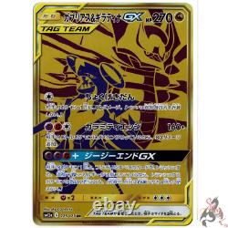 Pokemon Card Japanese Garchomp & Giratina GX UR 225/173 GOLD RARE SM12a MINT