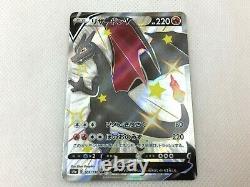 Pokemon Card Japanese Shiny Charizard V SSR 307/190 s4a HOLO