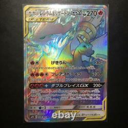 Pokemon Card Reshiram and Charizard GX RAINBOW RARE 108/095 JAPANESE HR