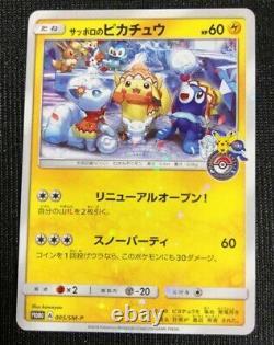 Pokemon Card Sapporo Pikachu SMP 005/SM-P PROMO Japanese Japan Mint