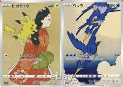 Pokemon Collection Beauty Back Moon gun Japan Post Promo 2 Card Only limited