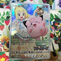 Pokemon Lillie & Clefairy CHR PROMO Full Art JP import GAME USED HOLO card