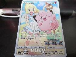 Pokemon card SM11b 381/SM-P PROMO Clefairy Lillie MINT Japanese