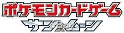Carte Pokemon Gx Ultra Brillant Booster Pack Japonais Haute Classe Sun & Moon
