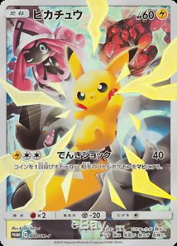 Carte Pokémon Japonaise Pikachu 400 / Sm-p Promo Holo Mint Rare N'est Pas À Vendre