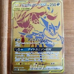 Carte Pokemon Tag All Stars Ur Gold Rare 7set Complet Sm12a Tag Team Gx Japonais