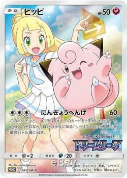 Carte Très Rare Pokemon Clefairy Holo Promo 381 / Sm-p Dream League Nintendo F / S
