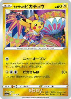 Pokemon Center Kanazawa Limited Card Game Sword & Shield Special Box Japon Rare