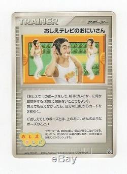 Rare 2004 Pokémon Japonais Pokedude Teachy Tv Daisuki Trophée Carte