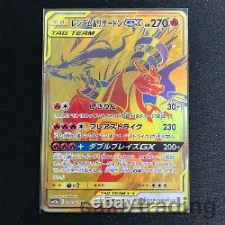 Reshiram Et Charizard Gx Ur Or Rare 220/173 Sm12a Carte Pokémon Japonais Mint