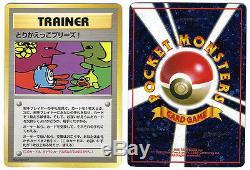 Veuillez Échanger Des Cartes Holo-back Ultra Avec Une Carte De Pokémon Ultra Rare Lors De La Campagne Japonaise 1998 Promo Ex1